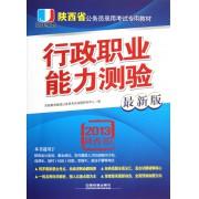 行政职业能力测验(最新版2013陕西省公务员录用考试专用教材)