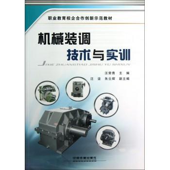 机械装调技术与实训(职业教育校企合作创新示范教材)