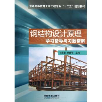 钢结构设计原理学习指导与习题精解(普通高等教育土木工程专业十二五规划教材)