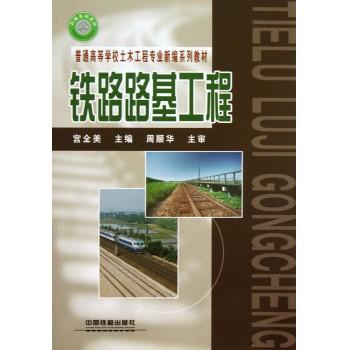 铁路路基工程(普通高等学校土木工程专业新编系列教材)