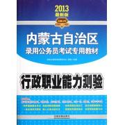行政职业能力测验(2013最新版内蒙古自治区录用公务员考试专用教材)