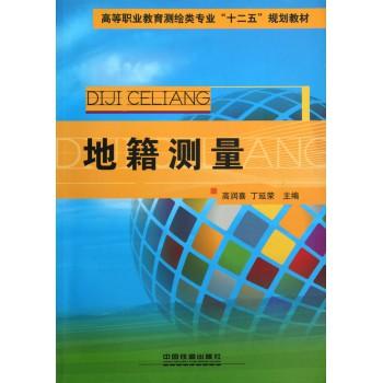 地籍测量(高等职业教育测绘类专业十二五规划教材)
