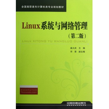 Linux系统与网络管理(第2版全国高职高专计算机类专业规划教材)