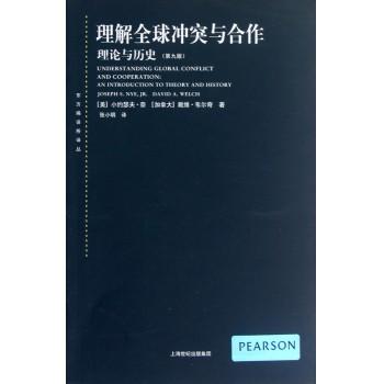 理解全球冲突与合作(理论与历史第9版)/东方编译所译丛
