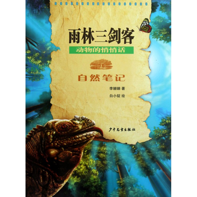 雨林三剑客(动物的悄悄话)/自然笔记