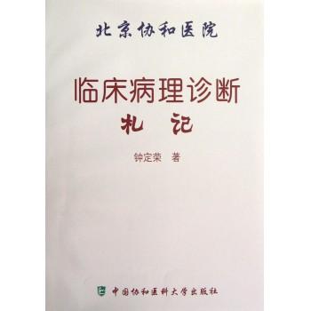 北京协和医院临床病理诊断札记