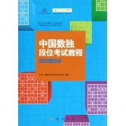 中国数独段位考试教程(业余6-9段)