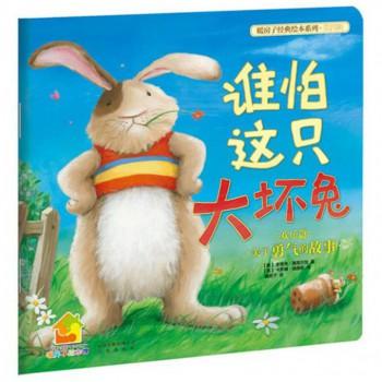 谁怕这只大坏兔(欢乐篇)/暖房子经典绘本系列/暖房子绘本馆