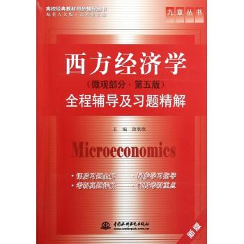 西方经济学<微观部分第5版>全程辅导及习题精解/高校经典教材同步辅导丛书/九章丛书