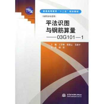 平法识图与钢筋算量--03G101-1(高职高专适用普通高等教育十二五规划教材)