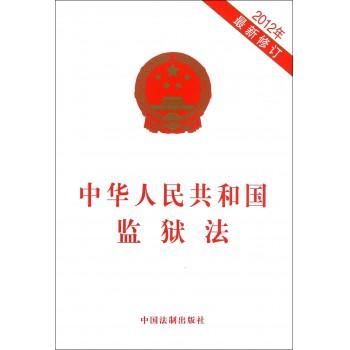 中华人民共和国监狱法(2012年*新修订)