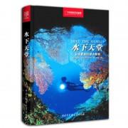 水下天堂(全球最美的潜水胜地中国国家地理)(精)/美丽的地球系列