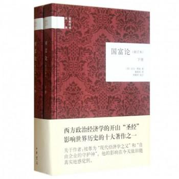 国富论(修订本上下)(精)/国民阅读经典