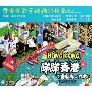 睇睇香港(香港岛九龙手绘旅行指南香港全彩手绘旅行指南)