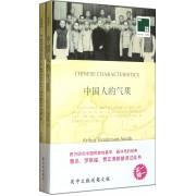中国人的气质(赠英文版)/双语译林