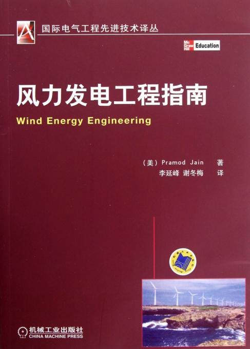 风力发电工程指南/国际电气工程先进技术译丛