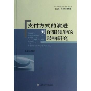 支付方式的演进对诈骗犯罪的影响研究/当代经济刑法研究丛书