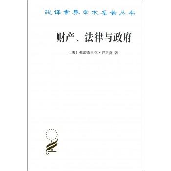 财产法律与政府/汉译世界学术名*丛书