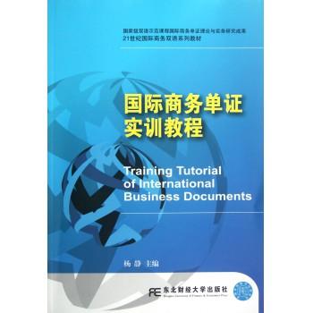 国际商务单证实训教程(21世纪国际商务双语系列教材)