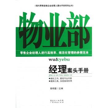 物业部经理案头手册/现代零售连锁企业经理人案头手册系列丛书
