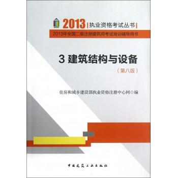 建筑结构与设备(第8版2013年全国二级注册建筑师考试培训辅导用书)/2013执业资格考试丛书