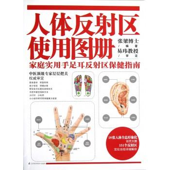 人体反射区使用图册(家庭实用手足耳反射区保健指南)