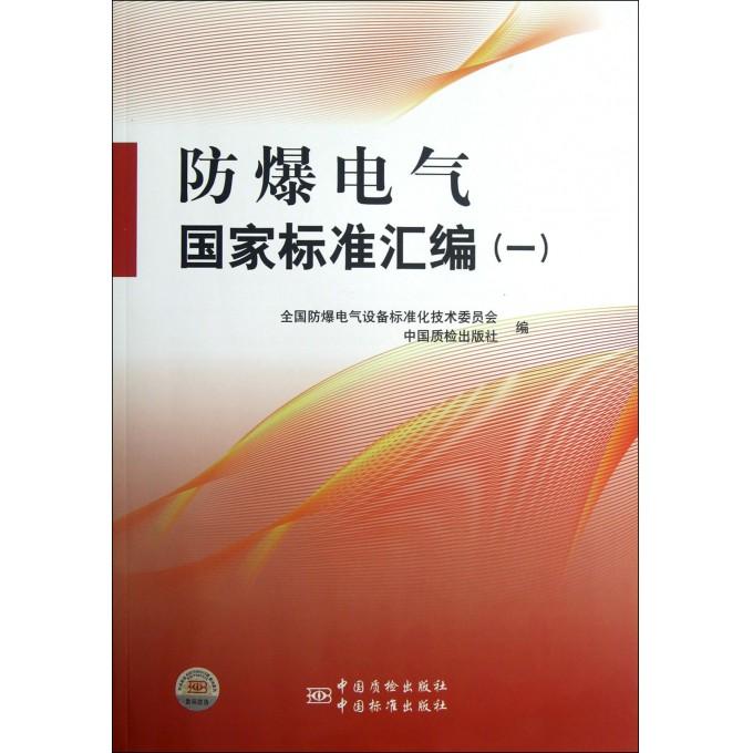 防爆电气标准汇编(1)
