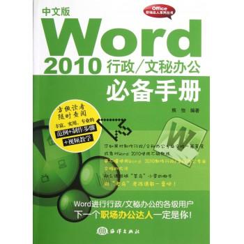 中文版Word2010行政\文秘办公必备手册(附光盘)/Office职场达人系列丛书