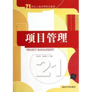 项目管理(21世纪工商管理特色教材)