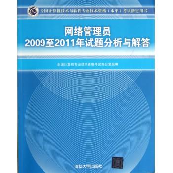 网络管理员2009至2011年试题分析与解答(全国计算机技术与软件专业技术资格水平考试指定用书)