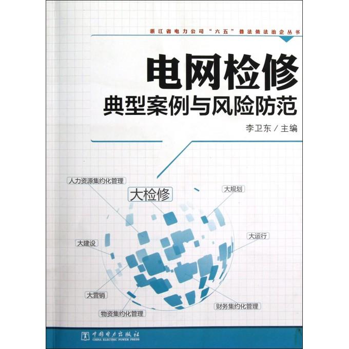 电网检修典型案例与风险防范/浙江省电力公司六五普法依法治