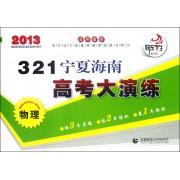 物理(2013)/321宁夏海南高考大演练