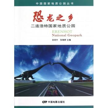 恐龙之乡(二连浩特国家地质公园)/中国国家地质公园丛书
