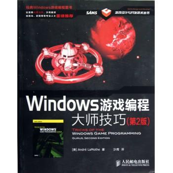 Windows游戏编程大师技巧(附光盘第2版)/游戏设计与开发技术丛书