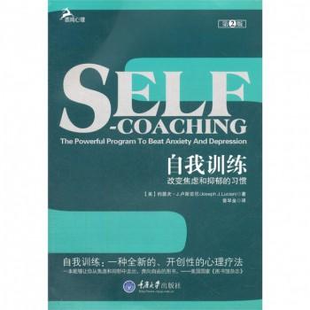 自我训练(改变焦虑和抑郁的习惯第2版)