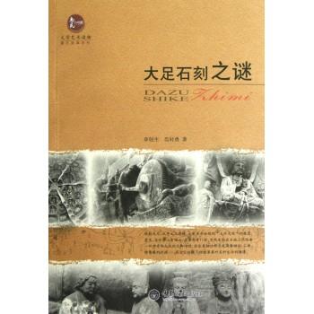 大足石刻之谜/重庆故事系列