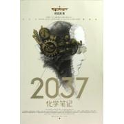 2037化学笔记