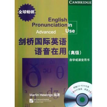 剑桥国际英语语音在用(附光盘**自学或课堂用书)