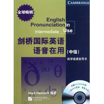 剑桥国际英语语音在用(附光盘中级自学或课堂用书)