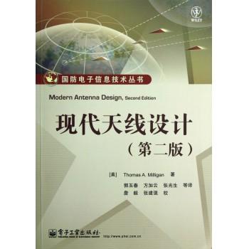 现代天线设计(第2版)/国防电子信息技术丛书