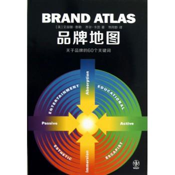 品牌地图(关于品牌的60个关键词)(精)