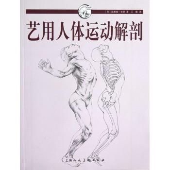 艺用人体运动解剖/西方经典美术技法译丛