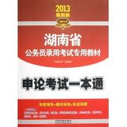 申论考试一本通(2013最新版湖南省公务员录用考试专用教材)