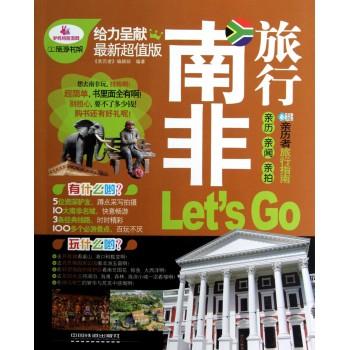南非旅行Let's Go(*新超值版)/亲历者旅行指南