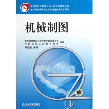 机械制图(五年制高等职业教育专业基础课教学用书)