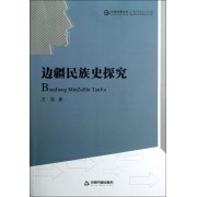 边疆民族史探究/中国书籍文库