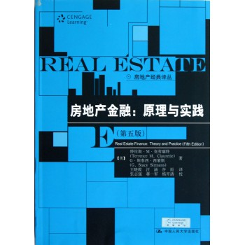 房地产金融--原理与实践(第5版)/房地产经典译丛
