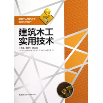 建筑木工实用技术/建筑工人学艺丛书