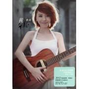 CD黄雅莉年轮