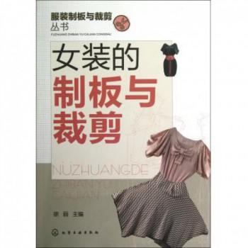 女装的制板与裁剪/服装制板与裁剪丛书